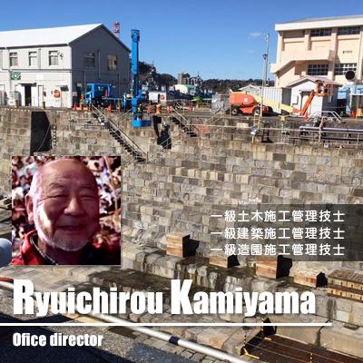 RyuichirouKamiyama